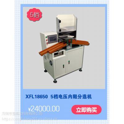 厂家直销锂电池自动内阻电压分选机测试机18650电池内阻电压测试设备
