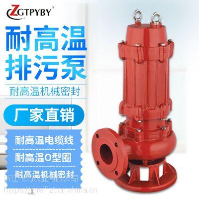 耐高温排污泵25WQR5-18-0.75 无堵塞热水排污泵锅炉高温水输送潜水泵