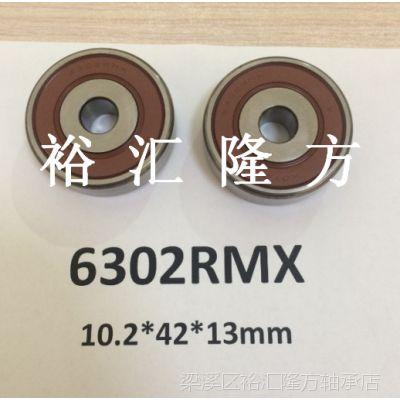 KOYO 6302RMX 非标深沟球轴承 10.2mm 内径 6302 RMX 原装正品