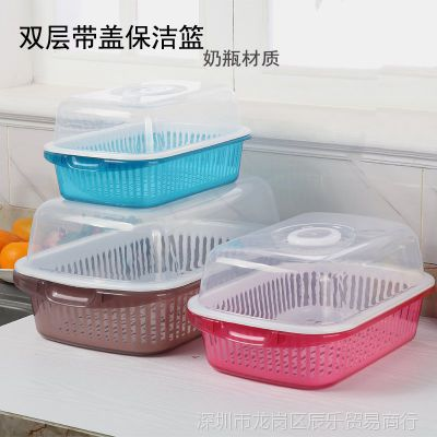 双层塑料带盖保洁篮洗菜筐多用果蔬盆厨房沥水篮滤水筛滴水保鲜篮