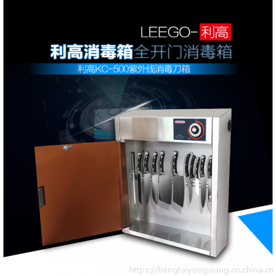 LEEGO/利高刀具消毒柜KC-500挂墙式消毒柜 紫外线刀具柜