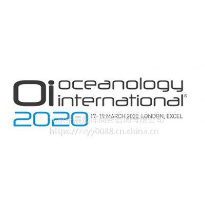 2020年英国伦敦国际海洋技术与工程设备展览会Oi Oceanology International