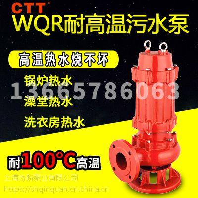 耐高温污水泵耐100度高温水泵热水潜水泵25WQR5-18-0.75