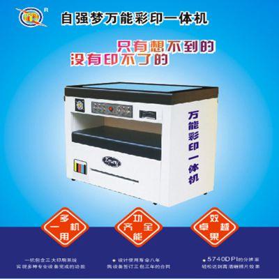 适应厚度广可印纸箱的自强梦数码印刷机