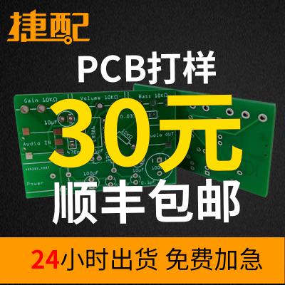 pcb打样加急电路板快速打样 单双面Pcb批量制作加急生产加工制作