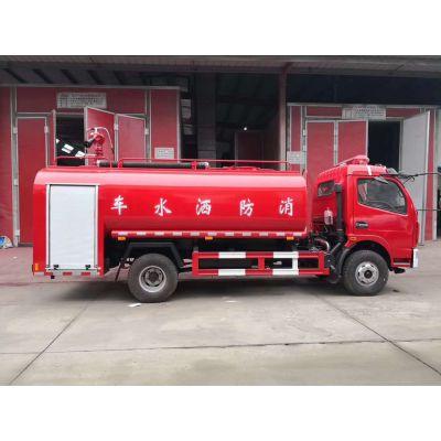 消防洒水两用车 乡村消防洒水车 机场专用消防洒水车生产厂家