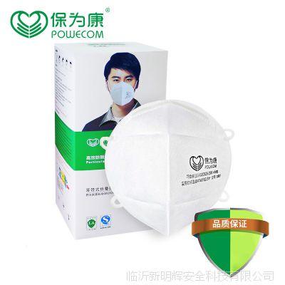 保为康1860颗粒物防护工业防尘口罩批发PM2.5耳挂头戴式口罩
