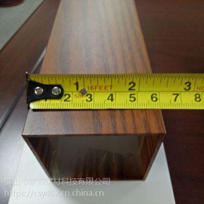 供应60x60铝方管 木纹铝方管价格_欧百得
