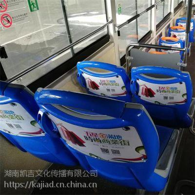 长沙公交车广告公司,拥有2000多台--长沙旅1路公交车座椅广告