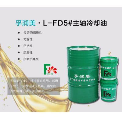 L-FD5#主轴冷却油 主轴冷却油 主轴油 碇子油 润滑主轴油