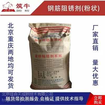 贵州掺入型钢筋阻锈剂价格 高性能钢筋阻锈剂