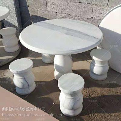 石头桌子 天然汉白玉石桌石凳 家用室内圆形石桌