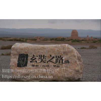 国内旅游敦煌徒步玄奘之路(nvc深度体验营)3天2夜88公里戈壁徒步