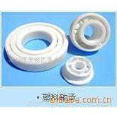 供应塑料轴承;进口轴承;直线轴承;哈尔滨轴承;深沟球轴承