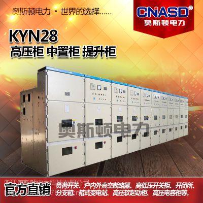 KYN61-40.5铠装移开式高压成套电气柜中置式开关配电柜金属设备柜