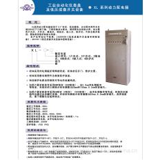 高低压电控成套设备-XL配电柜