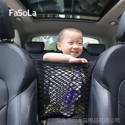 FaSoLa储物儿童隔离网兜置物网安全座椅汽车用车载简易安全档