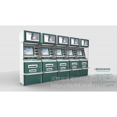 医疗自助服务终端,专业生产银医通设备,自助挂号缴费机