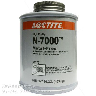 loctite51270 乐泰N-7000抗咬合剂 镍基防卡剂螺丝轴承耐高温润滑剂价格