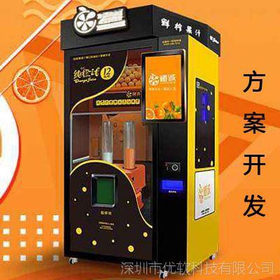 自动鲜榨橙汁机 无人扫码全自动橙汁贩卖机果汁售货机方案开发
