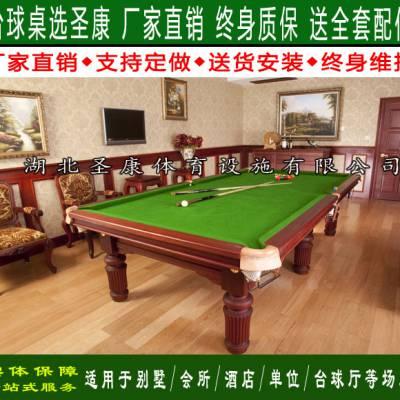 襄阳美式台球桌专卖店 品牌台球案子厂家销售价格