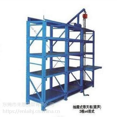 供应重型模具货架