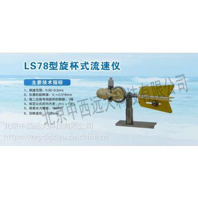 中西旋杯式流速仪 型号:LS78库号:M330330