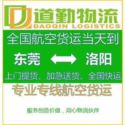 东莞到洛阳航空运输,航空托运怎么收费-航空快递多久到-道勤物流
