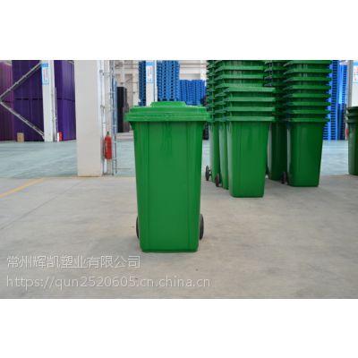 辉凯塑业厂家直接供应240L环卫垃圾桶 塑料垃圾桶 多用型垃圾桶 厂家直销