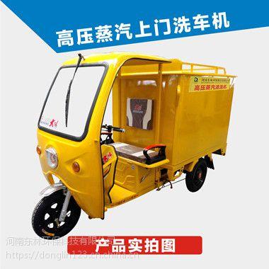 【图】- 流动车载蒸汽洗车机设备|【河南东林】|移动