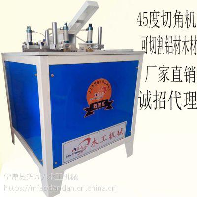 木工精密切角机45度90度铝材木材切割机价格视频匠友汇木工机械
