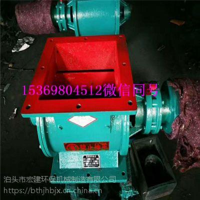 宏建环保300*300防爆星型卸料器批量低价