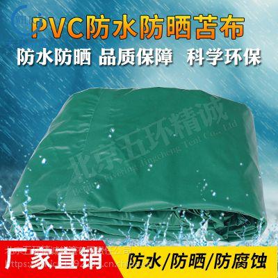 定制加厚PVC防雨布 防晒遮阳挡雨防风篷布三防布油布雨棚布刀刮布
