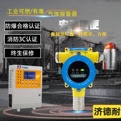 化工厂仓库丁二烯气体检测报警器,云监控气体探测仪器