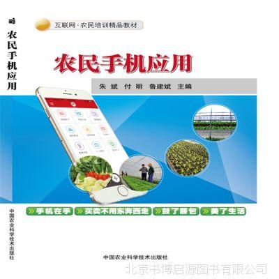 农民手机应用   一本用手机就能开店卖农产品的书