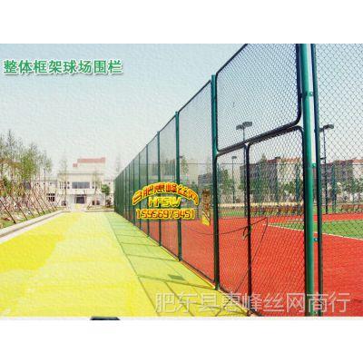 合肥球场围栏网篮球场围网体育场围网防撞网网球场网