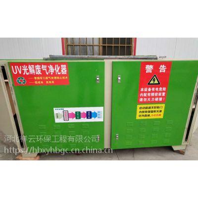 祥云XY-01中药厂废气处理 膏药异味治理设备