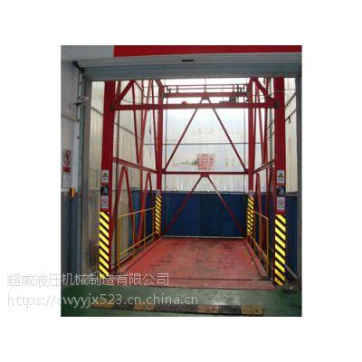 邯郸厂家超威专供车间 仓库载货液压升降货梯 可加工定制
