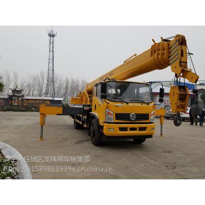 东风16吨吊车全新技术升级厂家报价