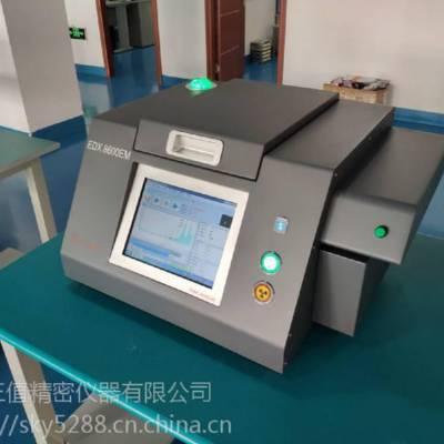 永州EDX8600EM大米重金属检测仪批发供应