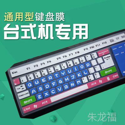 多彩通用台式机笔记本键盘膜14寸15手提电脑保护膜键位罩防尘贴膜