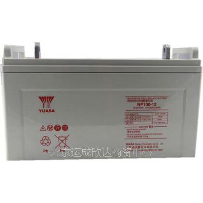日本汤浅NP100-12铅酸蓄电池现货供应 汤浅12V100AH电池价格