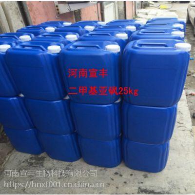 河南宣丰直销二甲基亚砜的价格 渗透剂二甲基亚砜DMSO生产厂家