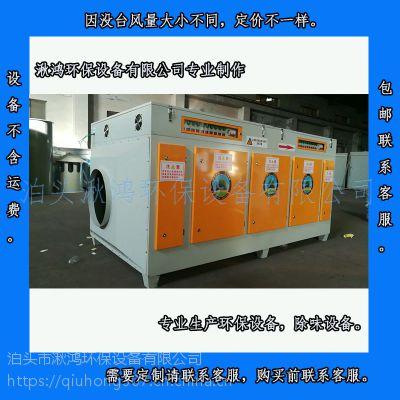 湫鸿环保热销uv光氧净化活性炭一体机废气处理净化器烤漆房专用环保设备
