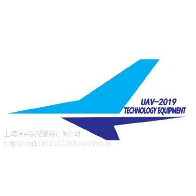 2019第六届中国西安国际无人机技术装备展览会