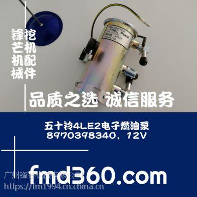 推荐进口挖掘机配件五十铃4LE2电子燃油泵8970398340,12V厂家