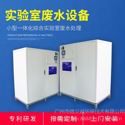 销售一体化实验室废水处理设备HD-1000L小型污水处理设备