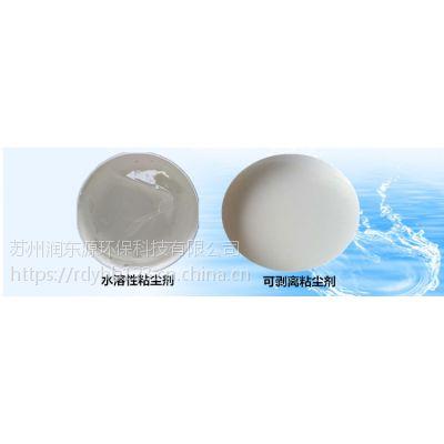 武汉涂装室专用粘尘剂 手撕粘尘液 可剥离型 润东源吸尘剂价格 20kg装