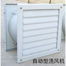 ZTF-3F不锈钢智能温控风机 变电站运行设备