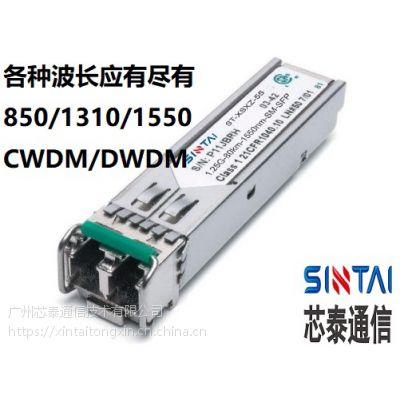 广州芯泰,2.5G SFP,60km,GE模块,兼容模块,850/1310/1550,CWDM/DW